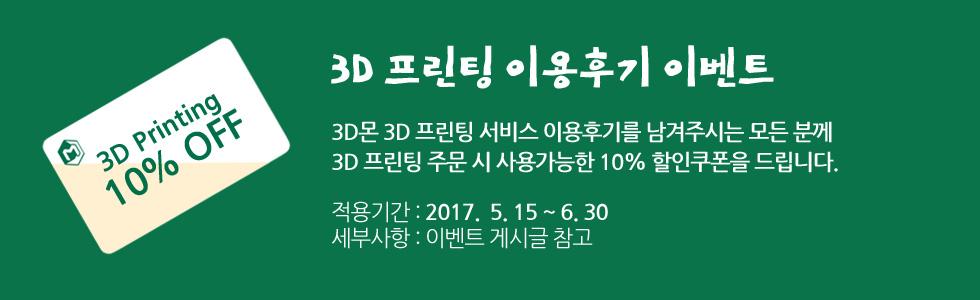 3dmon_event_161219.jpg