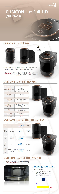 큐비콘 3DP-210DS_1.jpg